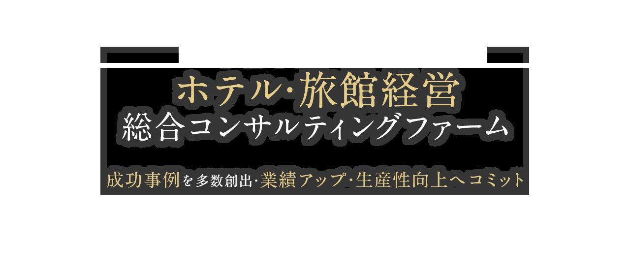船井総研のホテル・旅館経営総合コンサルティングファーム