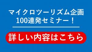 マイクロツーリズム企画100連発セミナー!詳細リンク